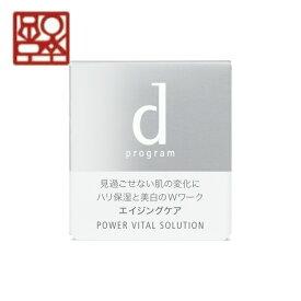 資生堂 dプログラム パワーバイタルソリューション