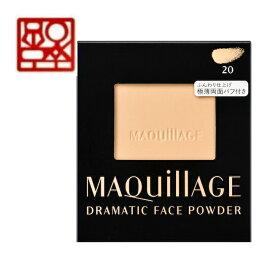 【スーパーセールで買ってね】【資生堂】マキアージュドラマティックフェイスパウダー 20 (レフィル)SHISEIDO しせいどう おしろい 白粉 マスク肌 うすづき 薄化粧 透明感 SPF18 パフつき000