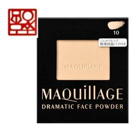 【スーパーセールで買ってね】【資生堂】マキアージュドラマティックフェイスパウダー 10 (レフィル)SHISEIDO しせいどう おしろい 白粉 マスク肌 うすづき 薄化粧 透明感 SPF18 パフつき