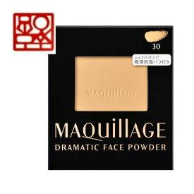 【スーパーセールで買ってね】【資生堂】マキアージュドラマティックフェイスパウダー 30 (レフィル)SHISEIDO しせいどう おしろい 白粉 マスク肌 うすづき 薄化粧 透明感 SPF18 パフ付き