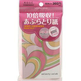 【KOSE】コンビニック セレクティセレブ 超強力あぶらとり紙