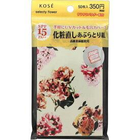 【KOSE】コンビニック セレクティフラワー UVカット&毛穴カバーあぶらとり紙