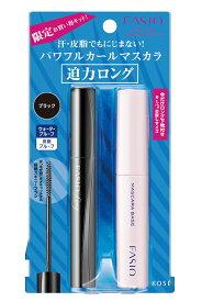 【KOSE】ファシオ パワフルカール マスカラ EX (ロング) キット 2 BK001 ブラック