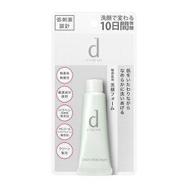 資生堂 dプログラム コンディショニング ウォッシュ トライアルサイズ お試し用 しっとり 花粉 旧タイプ 洗顔 敏感肌 かさつき 肌荒れ マスク肌荒れ