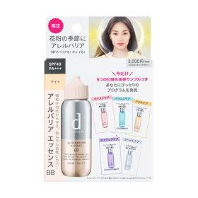 【資生堂】dプログラムアレルバリアエッセンスBB化粧水体感セットナチュラル