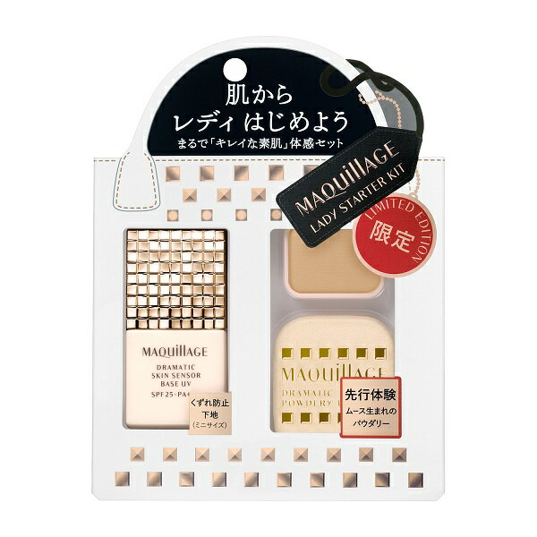 【資生堂】マキアージュ化粧下地S (ミニサイズ) 限定セット P1 オークル10メール便対応・コンビニ受取対応