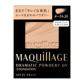 資生堂 マキアージュ ドラマティックパウダリー UV オークル20(レフィル)