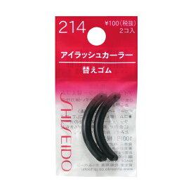 【資生堂】資生堂アイラッシュカーラー替えゴム 214メール便対応・コンビニ受取対応