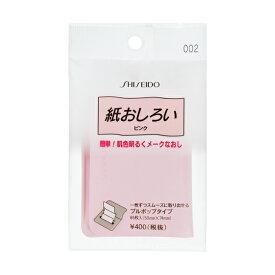【資生堂】資生堂紙おしろい(プルポップ)002 ピンクメール便対応・コンビニ受取対応