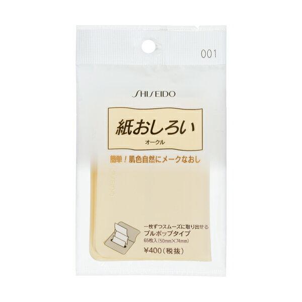 【資生堂】資生堂紙おしろい(プルポップ)001 オークルメール便対応・コンビニ受取対応
