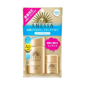 資生堂 アネッサ パーフェクトUV スキンケアミルク a トライアルセット しせいどう 日焼け止め 最強 人気 紫外線 汗に強い SPF50+ PA++++