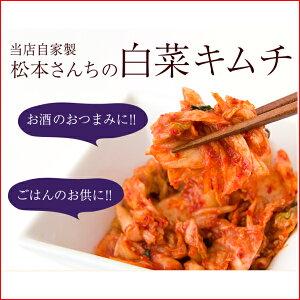 松本さんちの白菜キムチ【白菜キムチ200g】甘辛い食べやすさ!!