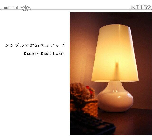 間接照明 テーブルランプ JKT152(卓上スタンド デスクライト インテリア照明 )