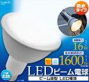 激安!!LEDビーム電球◆口金E26 Ra80 電球色 16W 1400lm