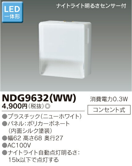 【LED保安灯】ナイトライト◆NDG9632(WW)