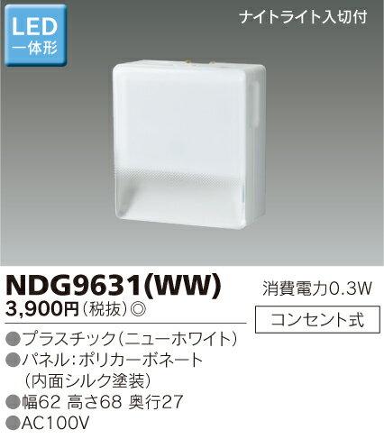 【LED保安灯】ナイトライト◆NDG9631(WW)