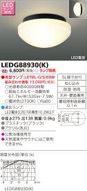 公衆浴場対応シーリングライト LED電球T形◆LEDG88930(K)