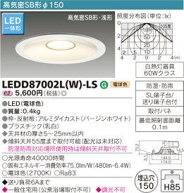 高気密SB形ダウンライト LED一体形 一般住宅浴室用◆LEDD87002L(W)-LS LEDD87002N(W)-LS