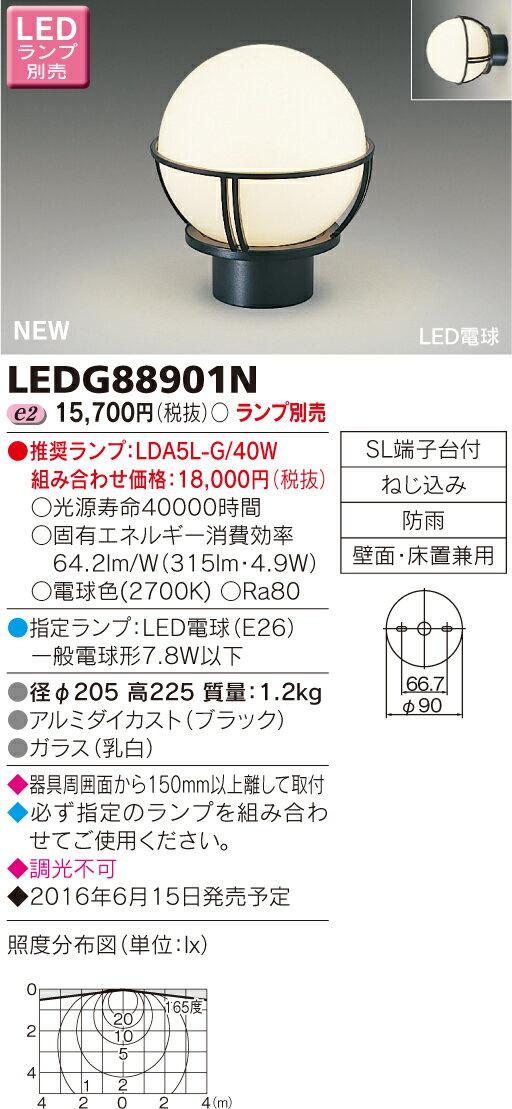 門柱灯 ランプ別売◆LEDG88901N