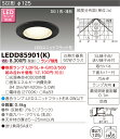 軒下ダウンライト◆ランプ別売◆LEDD85901(K)