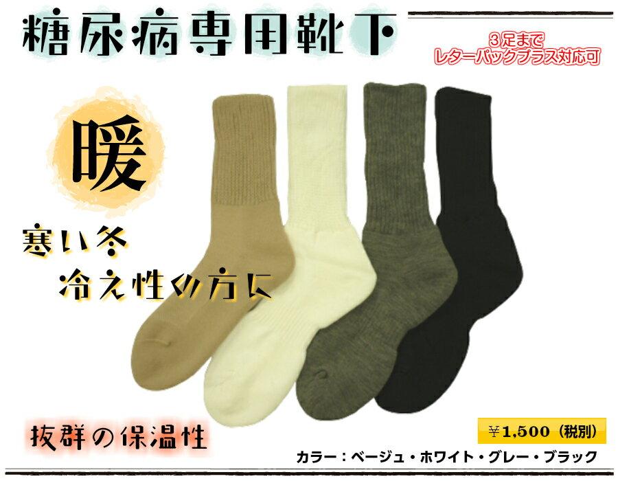 糖尿病専用靴下【暖 -だん-】