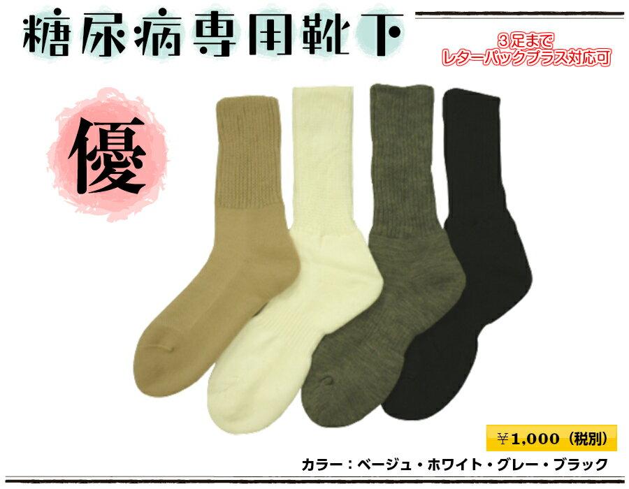 糖尿病専用靴下【優 -ゆう-】