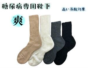 糖尿病専用靴下【爽 -そう-】糖尿病 靴下 ソックス 2重構造 介護 フットケア バイタルフス高知