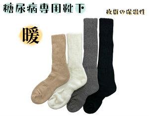 糖尿病専用靴下【暖 -だん-】糖尿病 靴下 ソックス 2重構造 フットケア バイタルフス高知