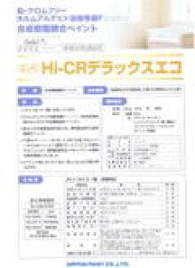 【鉄部用塗料】【業務用 塗料】【仕上用 塗料】HI-CRデラックスエコ 各色  2K