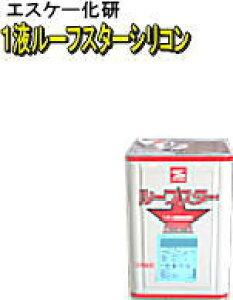 【送料無料】【SK化研】【トタン屋根用】【シリコン】 1液ルーフスターシリコン 15K D色