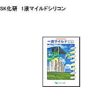 【送料無料】【シリコン樹脂】【エスケー化研】【鉄部用塗料】【外壁用塗料】 1液マイルドシリコン 3分艶有、5分艶有、7分艶有 白 4K