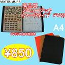 メニューブック A4 (ハードタイプ PVC) PVCリフィル1枚付き