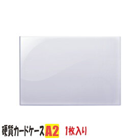 カードケース A2 (硬質)   1枚 【 飛沫防止 飛沫感染 飛沫感染防止 パーテーション としても スタンド 卓上スタンド デスク用 仕切り ついたて コロナ ウィルス 対策 】