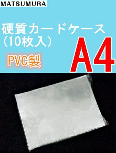 カードケース A4 硬質 10枚入り 中紙なし (ハードカードケース 硬質 カードケース A4ケース クリア 100均 )