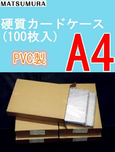 カードケース A4 硬質 100枚入り 中紙なし (ハードカードケース 硬質カードケース A4ケース クリア )