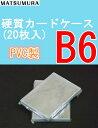 カードケース B6 硬質 20枚入り (ハードカードケース 硬質カードケース B6ケース)