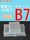 カードケース B7 硬質 50枚入り 中紙なし (ハードカードケース 硬質カードケース B7ケース)