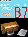 カードケース B7 硬質 500枚入り 中紙なし (ハードカードケース 硬質カードケース B7ケース)