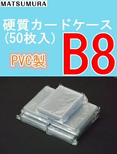 カードケース B8 硬質 50枚入り 中紙なし ( メール便 ハードカードケース 硬質カードケース B8ケース 100均 )