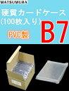 カードケース B7 硬質 100枚入り 中紙なし (ハードカードケース 硬質カードケース B7ケース B7)