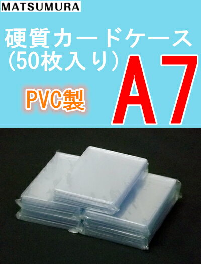 カードケース A7 硬質 50枚入り 中紙なし