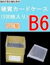 カードケース B6 硬質 100枚入り (ハードカードケース 硬質カードケース B6ケース)
