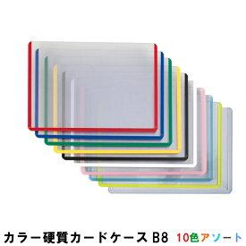 硬質カラーカードケース B8 10枚入 ( 10色 アソート )