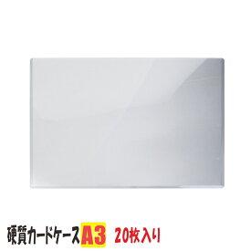 カードケース A3 硬質 20枚入り 中紙なし (ハードカードケース 硬質 カードケース A3ケース クリアケース)
