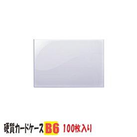 カードケース B6 硬質 100枚入り (ハードカードケース 硬質カードケース B6ケース 2L )
