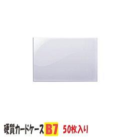 カードケース B7 硬質 50枚入り 中紙なし (ハードカードケース 硬質カードケース B7ケース 100均 )