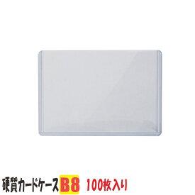 カードケース B8  硬質   100枚入り 中紙なし ( トレカケース ケース カード入れ )