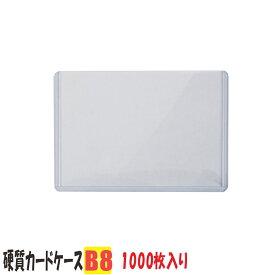 【送料無料】カードケース B8 硬質 1,000枚入り 中紙なし ( 硬質カードケース 硬質ケースb8 )