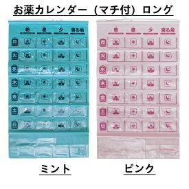 お薬カレンダー(マチ付き)ロング 1週間 透明ポケット・おまけ付 投薬カレンダー