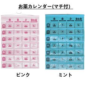 お薬カレンダー(マチ付き)1週間 透明ポケット・おまけ付 投薬カレンダー